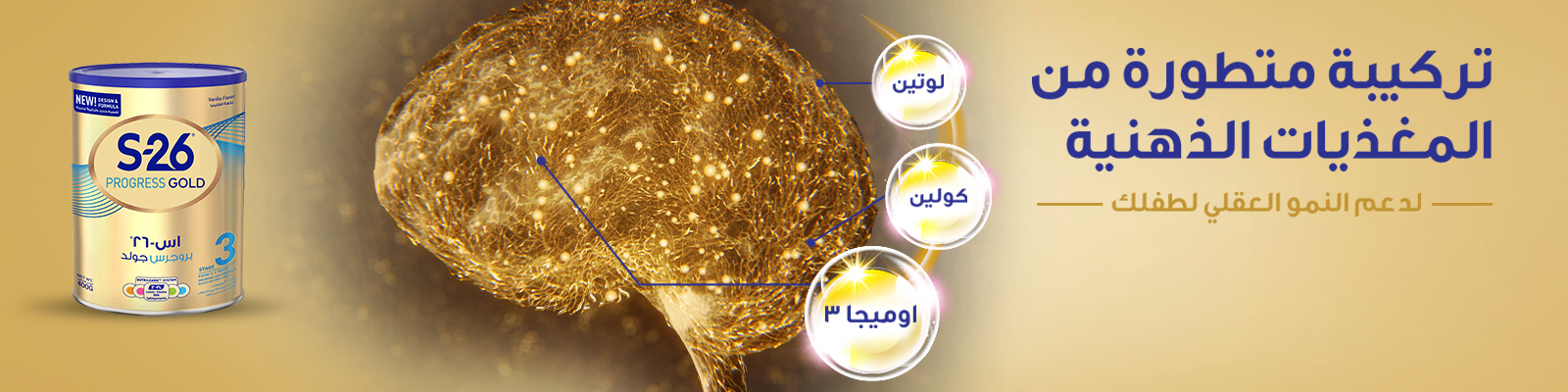 Advanced Formulation Of Brain Nutrients - S-26 Progress Gold Milk Can